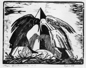 Серия Птицы. Противостояние. 2008 г. Обрезная ксилография. 22,5х18 см.
