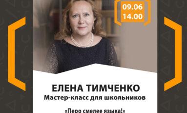 Мастер-класс для школьников от Елены Тимченко