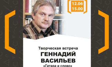 Творческая встреча Геннадия Васильева