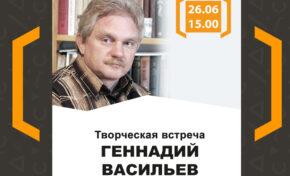 Творческая встреча с Геннадием Васильевым