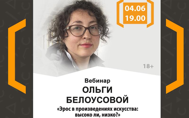 Вебинар Ольги Белоусовой «Эрос в произведении искусства»