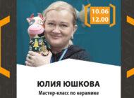 Мастер-класс по керамике от Юлии Юшковой