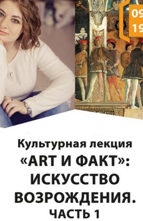 Культурная лекция «Арт и факт»: искусство Возрождения