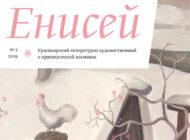 """Альманах """"Енисей"""" №2 2019"""