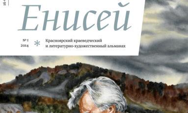 """Альманах """"Енисей"""" №1 2014"""