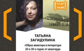 Литературная лекция Татьяны Загидулиной