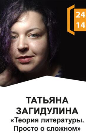 Лекция Татьяны Загидулиной «Теория литературы. Просто о сложном»