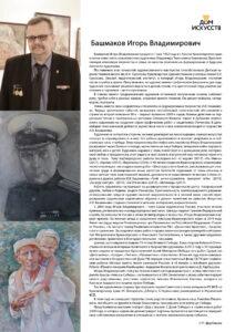 А3 Аннотация Башмаков Игорь Владимирович