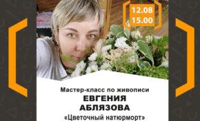 Мастер-класс Евгении Аблязовой «Цветочный натюрморт»