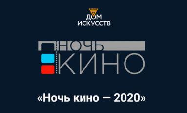 Краевой Дом искусств присоединится к всероссийской акции «Ночь кино - 2020»
