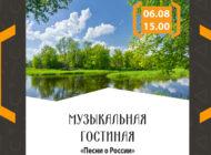 Первый online-концерт  красноярских композиторов