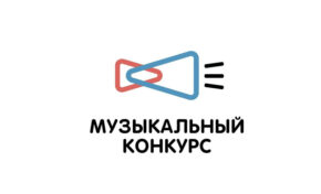 Стартовал прием заявок на Всероссийский конкурс авторов и молодых исполнителей в возрасте от 18 до 35 лет