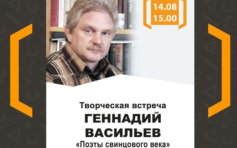 Творческий вечер Геннадия Васильева «Поэты свинцового века»