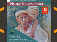 Краевой Дом искусств запустил online-выставку художественных  работ Игоря Башмакова «Ради жизни на земле»