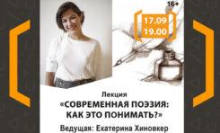 Лекция по современной поэзии Екатерины Хиновкер