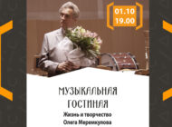 Музыкальный вечер «Жизнь и творчество Олега Меремкулова»