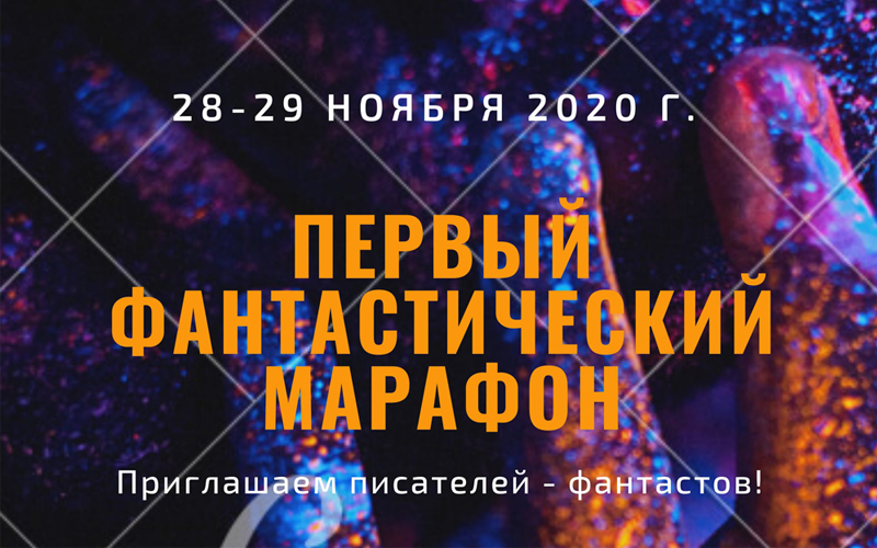 В Красноярске пройдет первый фантастический Марафон