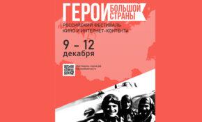 Начался приём заявок на участие в общероссийском фестивале кино и интернет-контента «Герои большой страны»