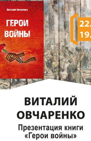 Презентация книги Виталия Овчаренко «Герои войны»