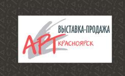 Молодые художники представят свои работы на выставке  АРТ-Красноярск 2020