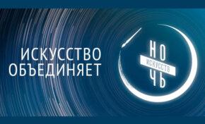 Дом искусств присоединится к акции «Ночь искусств - 2020»