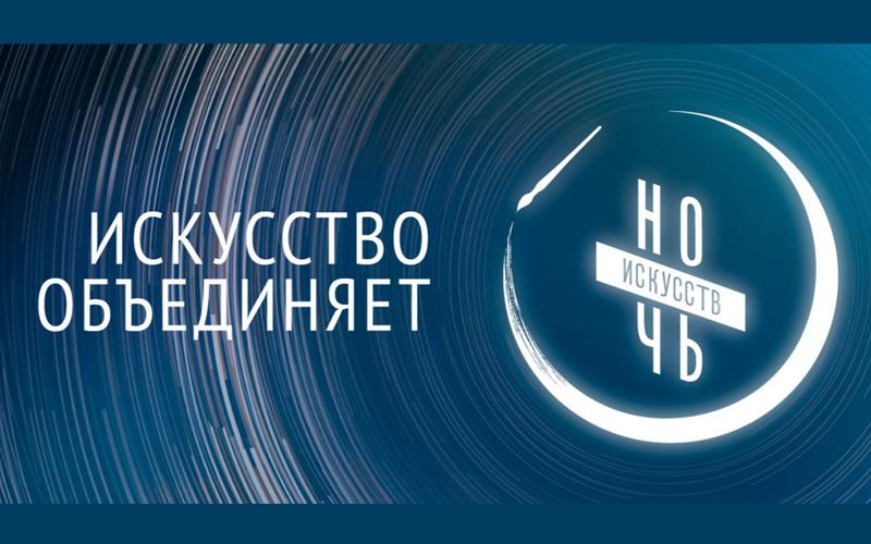 Дом искусств присоединится к акции «Ночь искусств — 2020»