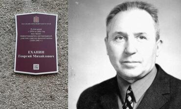 Открытие мемориального знака Георгию Еханину