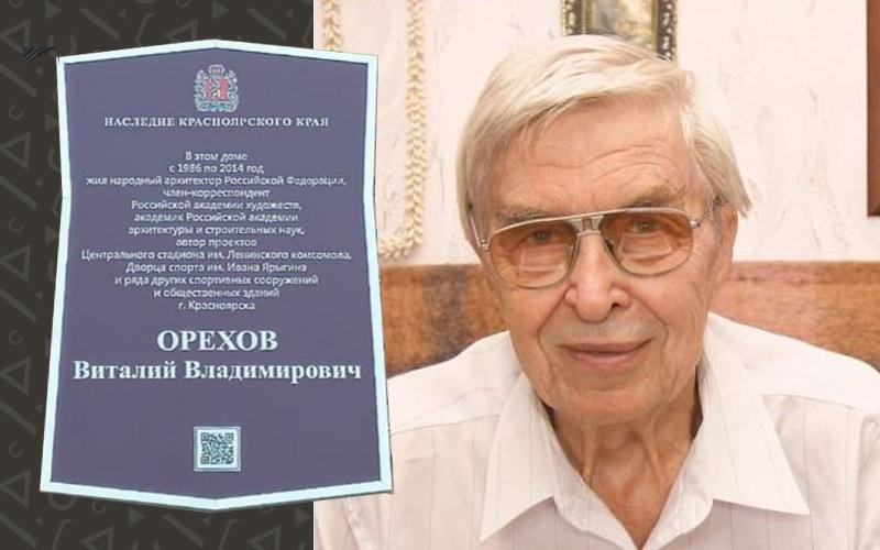Открытие мемориального знака заслуженному архитектору Виталию Орехову
