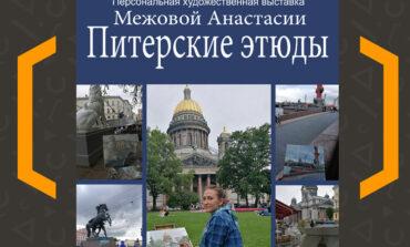 Санкт-Петербург в картинах Анастасии Межовой