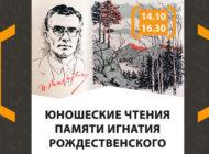 Юношеские чтения памяти Игнатия Рождественского
