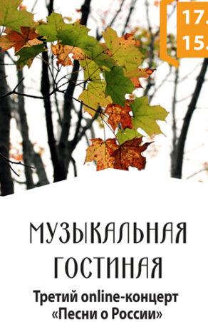 Третий онлайн-концерт «Песни о России»