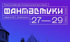 Программа мероприятий Всероссийского литературного фестиваля фантастики памяти М.Г.Успенского