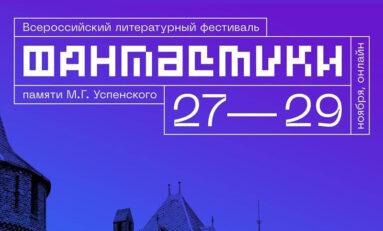 В Красноярске завершился  первый Всероссийский фестиваль фантастики памяти Михаила Успенского