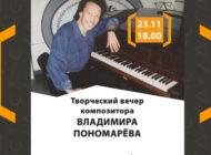 Авторский юбилейный  концерт красноярского композитора  Владимира Пономарёва
