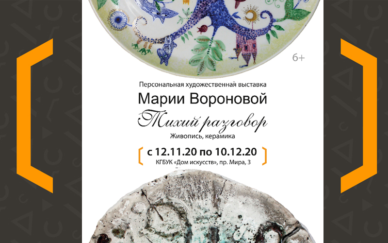 Персональная художественная выставка  Марии Вороновой «Тихий разговор»