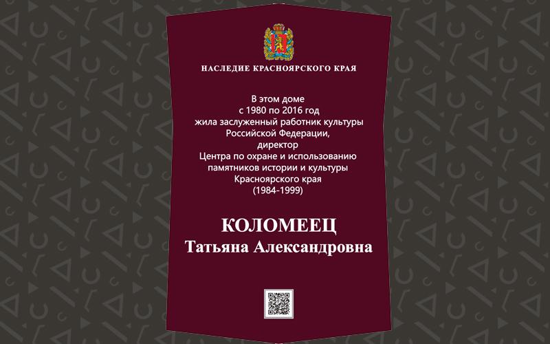 В Красноярске установлен мемориальный знак Татьяне Коломеец