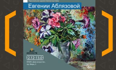 Персональная художественная выставка  Евгении Аблязовой  «Зимний сад»