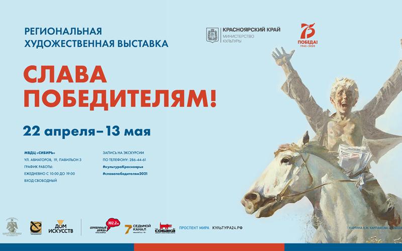 В Красноярске готовится к открытию региональная художественная выставка «Слава победителям!»