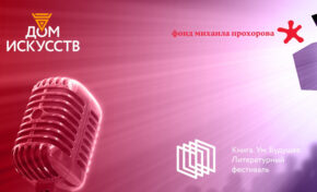 Продолжается прием заявок на поэтический АРТ-БАТТЛ «PANDA» 2021