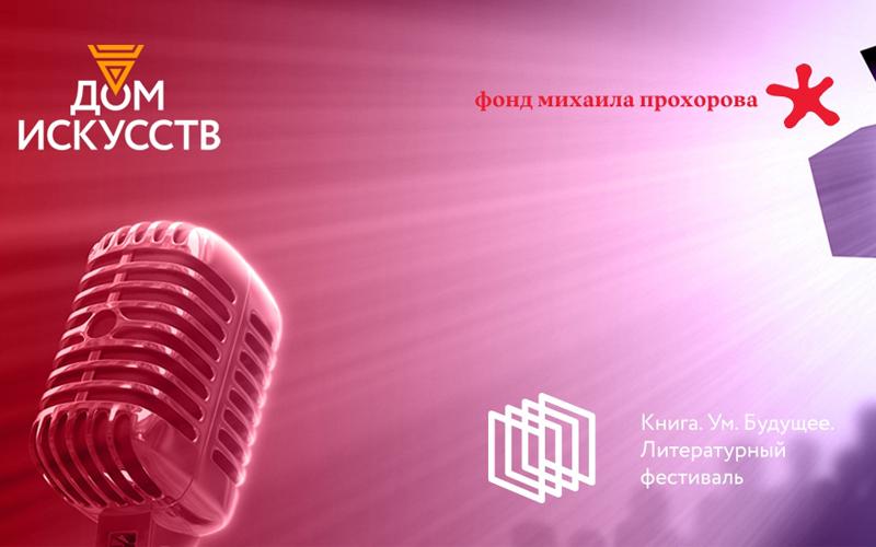 Объявлены победители I этапа  поэтического АРТ-БАТТЛ «PANDA» 2021