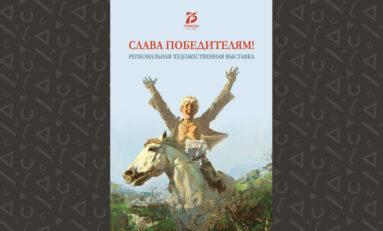 Каталог региональной художественной выставки «Слава победителям», посвященной 75-ой годовщине Победы в Великой Отечественной войне 1941-1945 годов