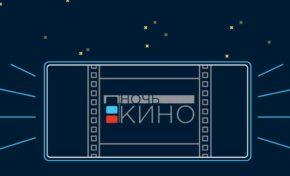 Дом искусств присоединится к Всероссийской акции «Ночь кино - 2021»