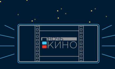 Дом искусств присоединится к Всероссийской акции «Ночь кино — 2021»