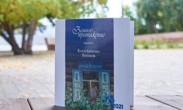 В Доме искусств состоялась авторская презентация альбома-каталога Константина Войнова «Земное притяжение»