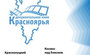 В Красноярске проходят показы фильмов-победителей грантовой программы «Документальное кино Красноярья - 2020».