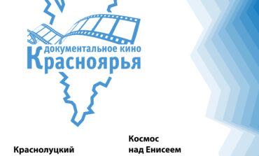 В Красноярске проходят показы фильмов-победителей грантовой программы «Документальное кино Красноярья — 2020».