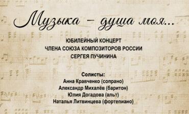 «Музыка – душа моя…» — авторский юбилейный концерт композитора Сергея Пучинина 21 октября 2021