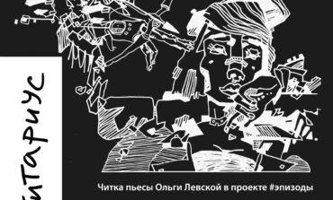Читка пьесы«Сагитариус» 18 октября 2021